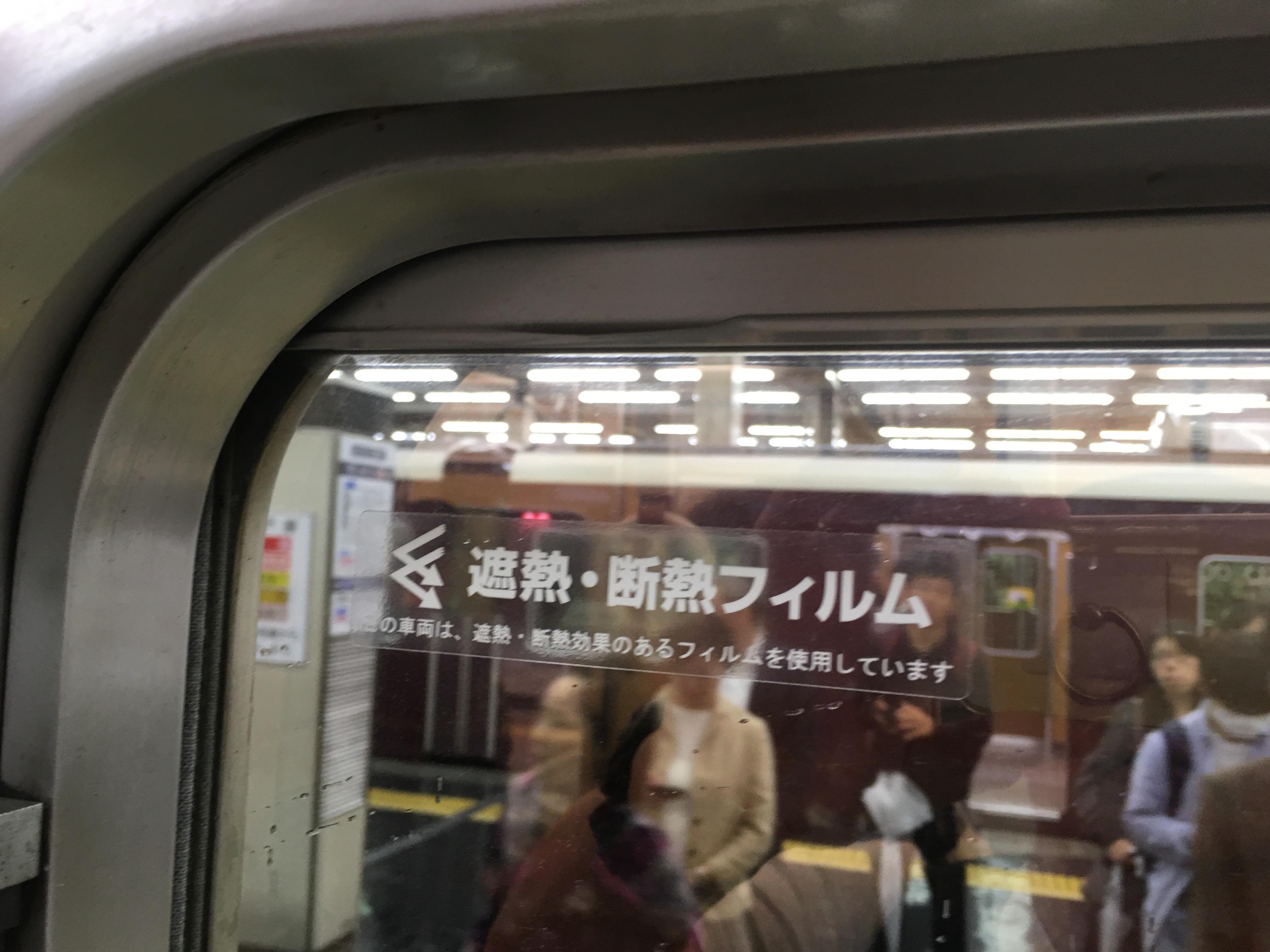 ご存知ですか? 私鉄電車の窓ガラスを見てみて!